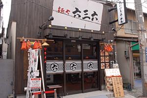 麺や 六三六 摂津本山店